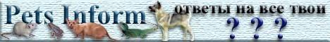 Pets Inform - всё о животных и для животных